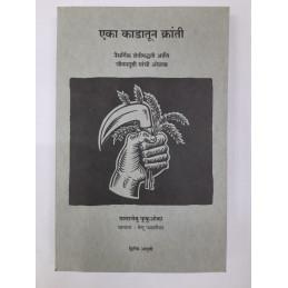 Eka Kadatun Kranti -...