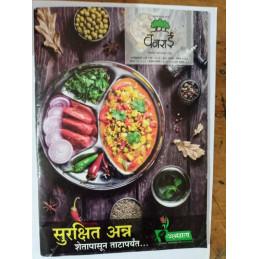 Safe Food Magazine (Vanarai)