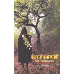 "Book ""RaanBhaaji"" Wild Food..."